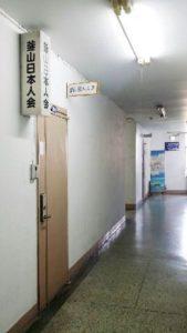 事務局入口